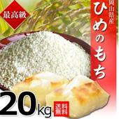 新米 ヒメノモチ 20kg 30年岡山産 (5kg×4袋) もち米 送料無料