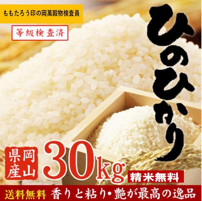 29年産岡山県産ひのひかり玄米30kg 白米27kg