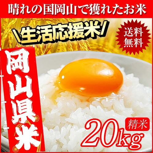 晴れの国岡山で穫れたお米 20kg (10kg×2袋) 送料無料