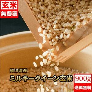 無農薬 ミルキークイーン 玄米 900g 令和2年 岡山県産