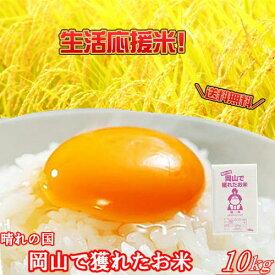 晴れの国岡山で穫れたお米 10kg (10kg×1袋) 送料無料