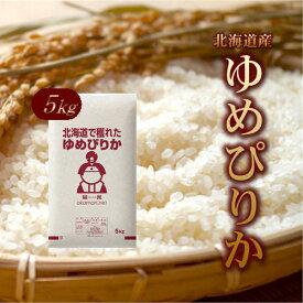 米 お米 5kg 北海道産 ゆめぴりか 30年産 送料無料