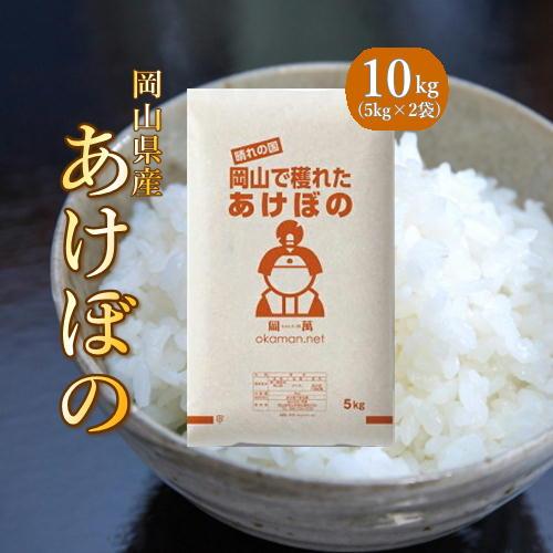 米 お米 10kg アケボノ 30年岡山県産 (5kg×2袋) 送料無料