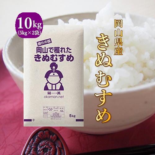 米 お米 10kg きぬむすめ 30年岡山産 (5kg×2袋) 送料無料