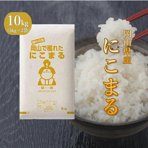 米 お米 10kg にこまる 30年岡山県産 (5kg×2袋) 送料無料