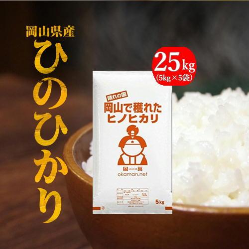 米 お米 25kg ひのひかり 30年岡山産 (5kg×5袋) 送料無料