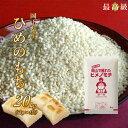 ヒメノモチ 20kg 30年岡山産 (5kg×4袋) もち米 送料無料