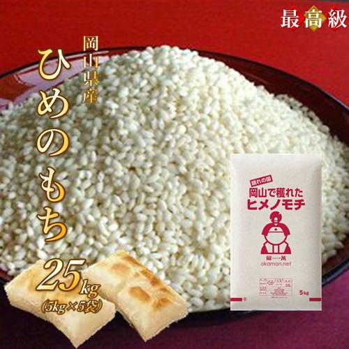 ヒメノモチ 25kg 30年岡山産 (5kg×5袋) もち米 送料無料