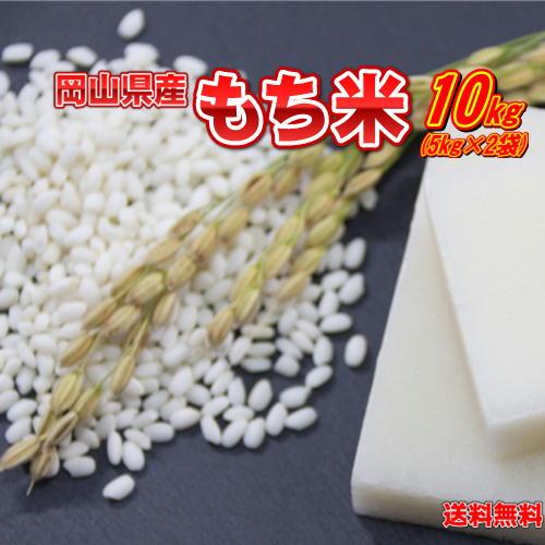 岡山県産 もち米 10kg (5kg×2袋) 送料無料