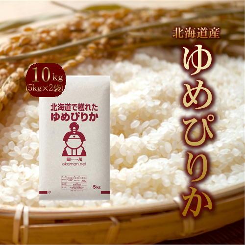 米 お米 10kg 北海道産 ゆめぴりか 30年産 (5kg×2袋) 送料無料