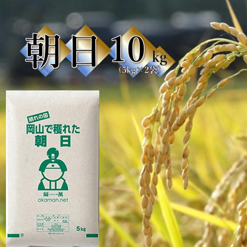米 お米 10kg 朝日 30年岡山産 (5kg×2袋) 送料無料