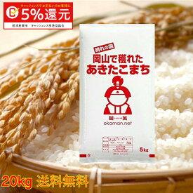 新米 お米 20kg あきたこまち 令和元年岡山産 (5kg×4袋) 送料無料