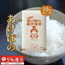 新米 お米 10kg アケボノ 令和元年岡山県産 (5kg×2袋) 送料無料