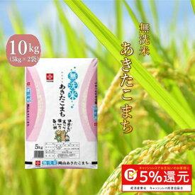 【無洗米】 令和元年岡山県産 あきたこまち 10kg (5kg×2袋) 送料無料