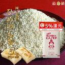 ヒメノモチ 5kg 令和元年 岡山産 もち米 送料無料