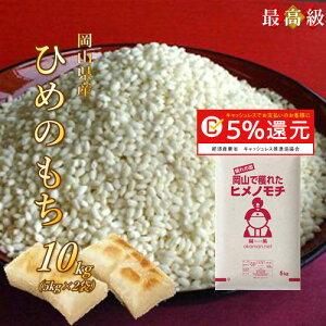 ヒメノモチ 10kg 令和元年 岡山産 (5kg×2袋) もち米 送料無料
