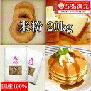 30年岡山県産 米粉 20kg