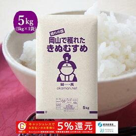 新米 お米 5kg きぬむすめ 令和元年岡山産 送料無料