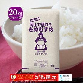 新米 お米 20kg きぬむすめ 令和元年岡山産 (5kg×4袋) 送料無料