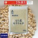 新麦 キラリもち麦 950g チャック付 令和元年岡山県産