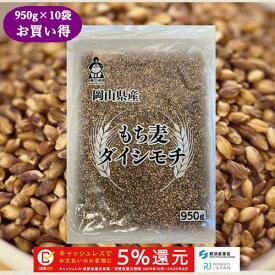 新麦 国産 もち麦 ダイシモチ (950g×10袋) チャック付 令和元年岡山県産 お買い得パック