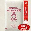もっちもち大麦 20kg (5kg×4袋) 令和元年岡山県産 送料無料