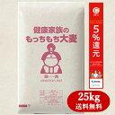 もっちもち大麦 25kg (5kg×5袋) 令和元年岡山県産