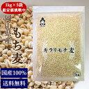 もち麦 国産 キラリモチ 麦5kgお徳用(1kg×5袋) チャック付