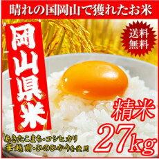 晴れの国岡山で穫れたお米27kg【9Kg×3袋】