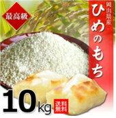 29年岡山県産ヒメノモチ10kg (5kg×2袋) 送料無料
