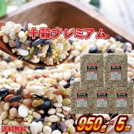 岡山十穀プレミアム (950g×5袋) お買い得パック 令和元年岡山県産