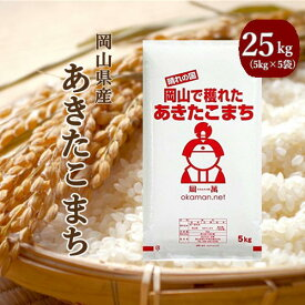 米 お米 25kg あきたこまち 令和元年岡山産 (5kg×5袋) 送料無料