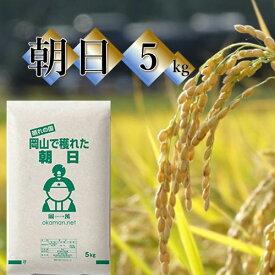 米 お米 5kg 朝日 令和元年岡山産 送料無料