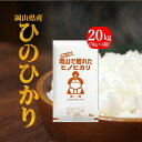 新米 令和2年産 20kg ひのひかり 岡山県産 (5kg×4袋) お米 送料無料