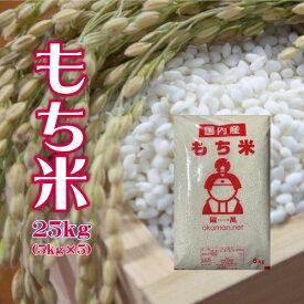 もち米 25kg(5kg×5袋) 岡山県産 送料無料