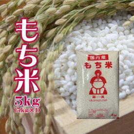 もち米 5kg (5kg×1袋) 岡山県産 送料無料