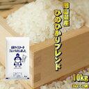 岡山米 お米 10kg ヒノヒカリブレンド (5kg×2袋) 送料無料
