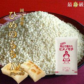 新米 令和2年産 10kg ヒメノモチ 岡山県産 (5kg×2袋) もち米 送料無料