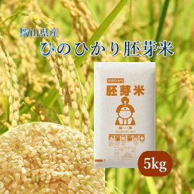 令和2年産 新米 5kg ひのひかり胚芽米 岡山県産 (5kg×1袋) お米 送料無料