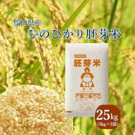 令和2年産 新米 25kg ひのひかり胚芽米 岡山県産 (5kg×5袋) お米 送料無料