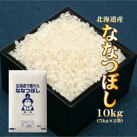 【エントリーでP5倍! 5/9(日)20:00〜】 お米 10kg 北海道産 ななつぼし (5kg×2袋) 令和2年産 送料無料