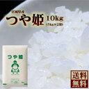 新米 令和2年産 10kg つや姫 (5kg×2袋) お米 送料無料 特別栽培米