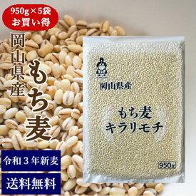 新麦 もち麦 キラリもち麦 (950g×5袋) お買い得パック 令和3年 岡山県産 国産