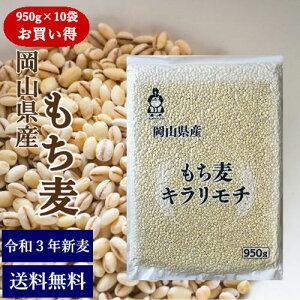 新麦 もち麦 キラリもち麦 (950g×10袋) お買い得パック 令和3年 岡山県産 送料無料 国産