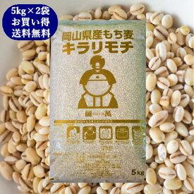 新麦 キラリもち麦 10kg (5kg×2袋) 令和2年 岡山県産 国産100% もち麦 送料無料