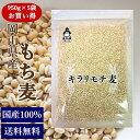 もち麦 キラリもち麦 (950g×5袋) お買い得パック 令和2年 岡山県産 国産 新麦