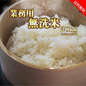 業務用 無洗米 20kg (5kg×4袋) 送料無料