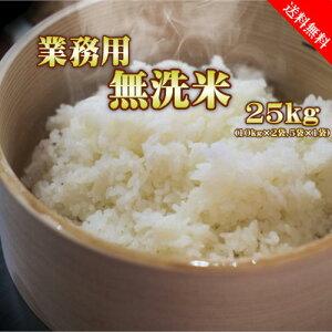 業務用 無洗米 25kg (10kg×2袋、5kg×1袋) 送料無料
