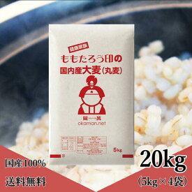 ももたろう印の国内産大麦(丸麦) 20kg (5kg×4袋) 令和元年 岡山県産 送料無料