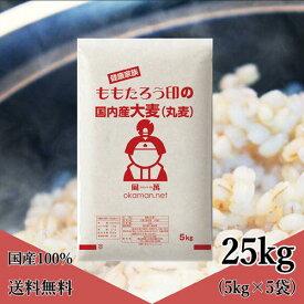 大麦 (丸麦) 国内産 25kg (5kg×5袋) 送料無料